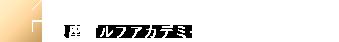 吉本巧プロ主宰 銀座ゴルフアカデミー